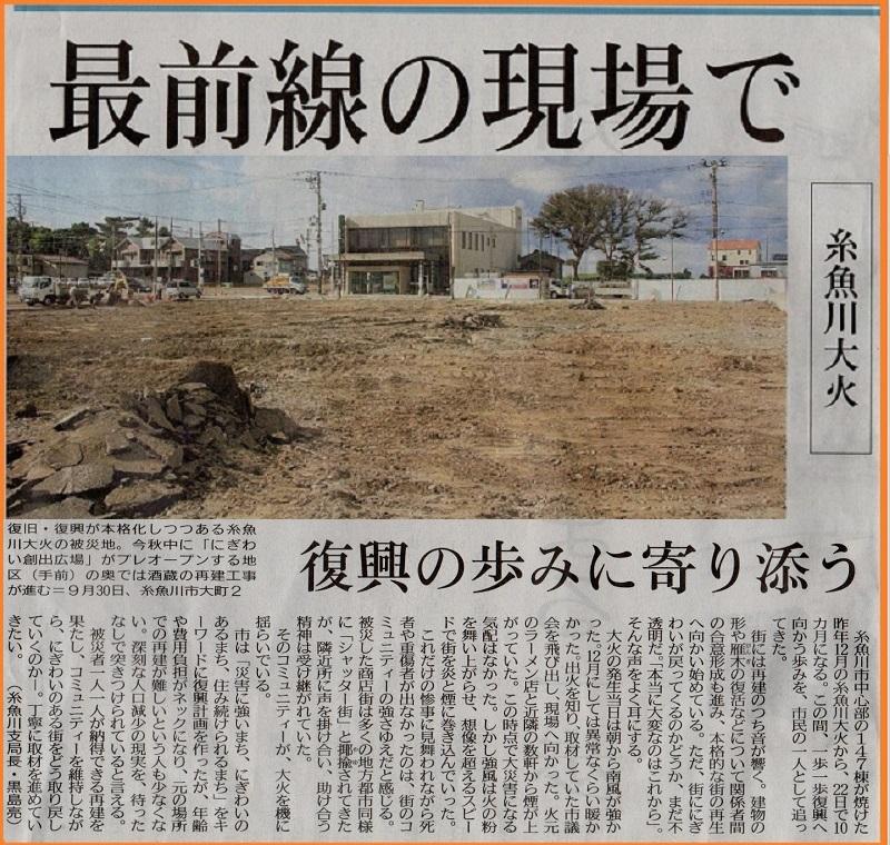 新潟日報10/14記事より「最前線の現場で」