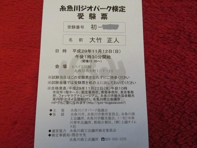 ジオパーク検定受験票