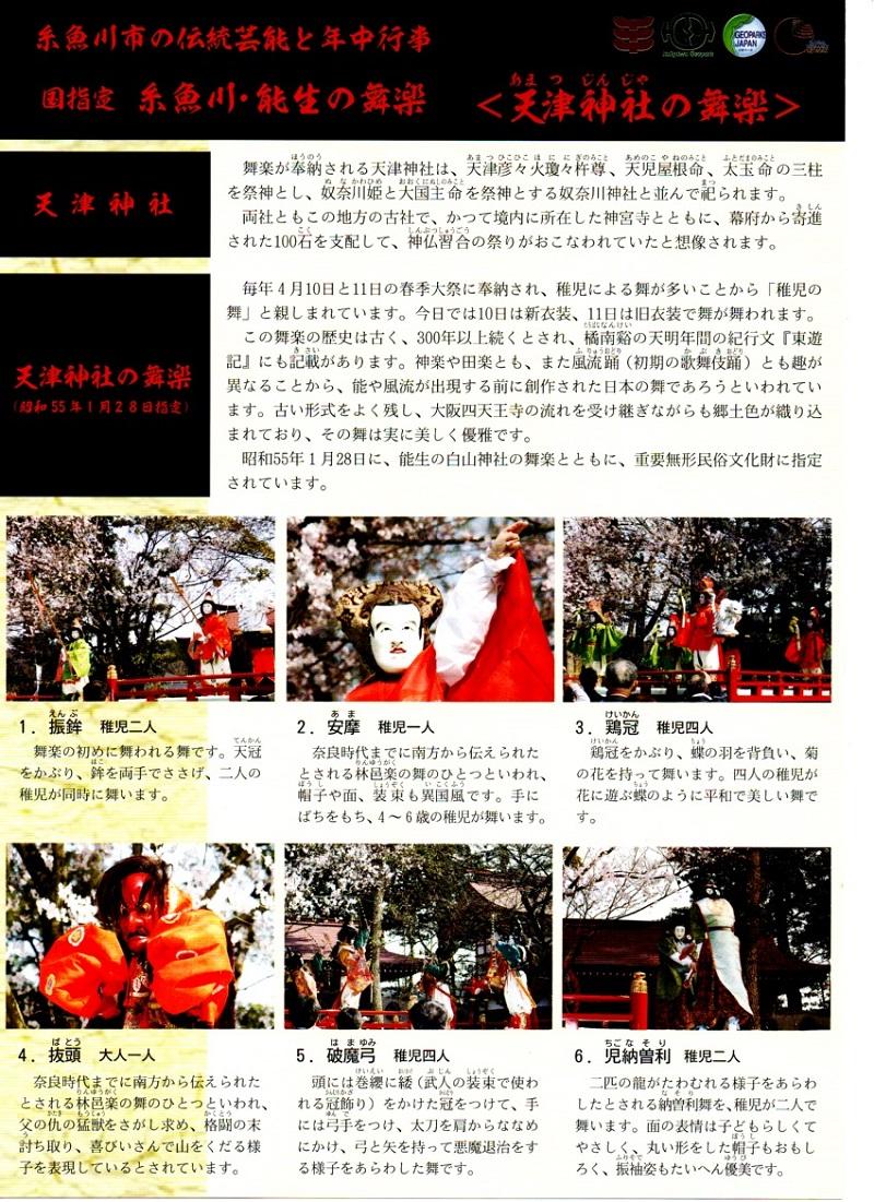 天津神社舞楽リーフレット表面