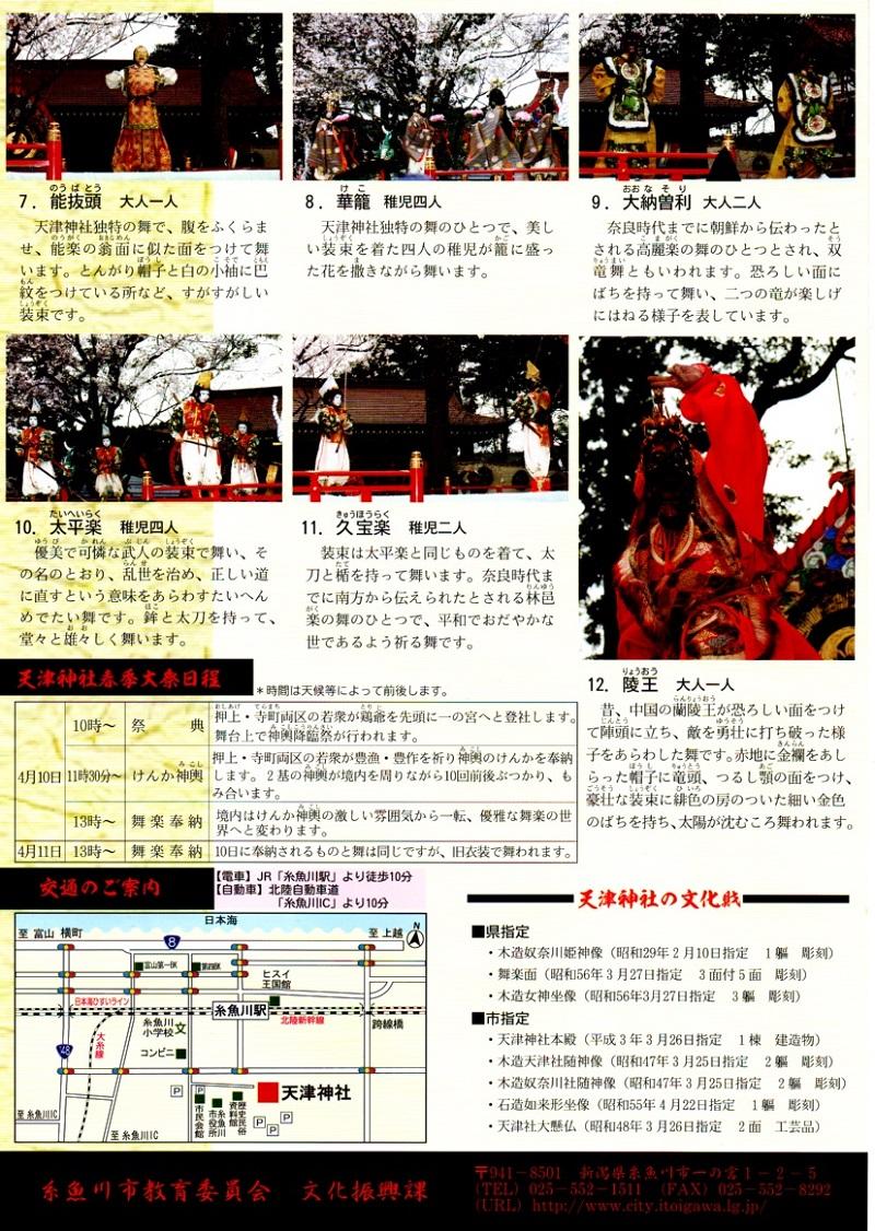 天津神社舞楽リーフレット裏面