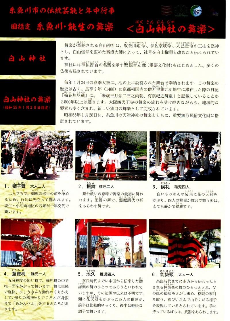 白山神社舞楽リーフレット表面