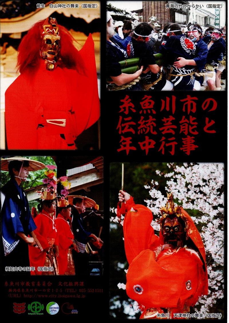 糸魚川市の伝統芸能リーフレット1面