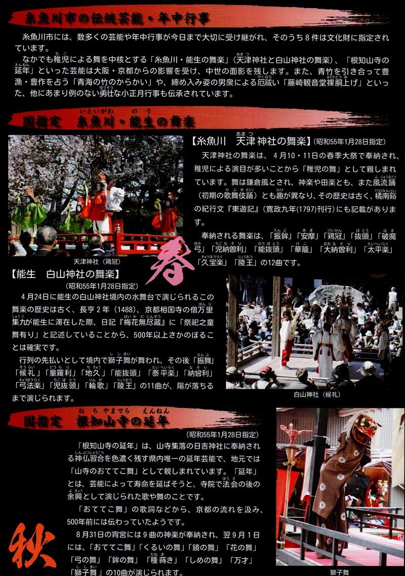 糸魚川市の伝統芸能リーフレット2面