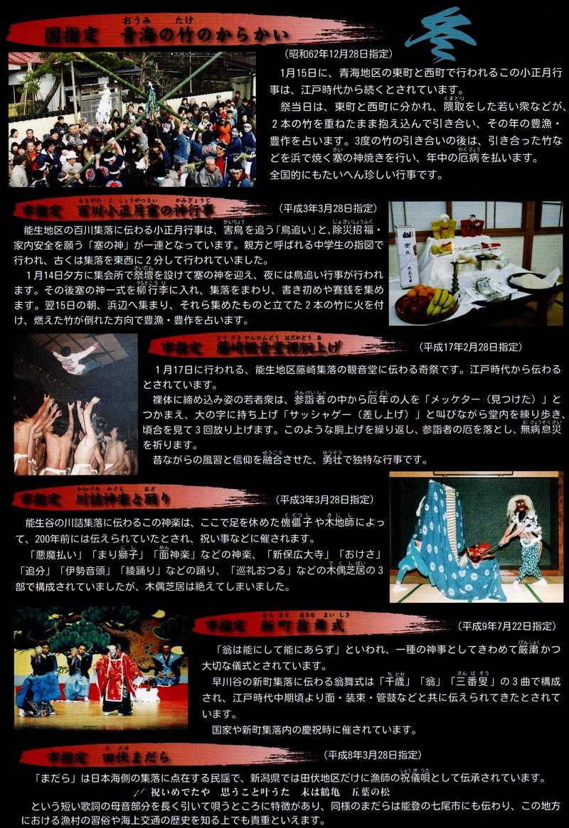 糸魚川市の伝統芸能リーフレット3面