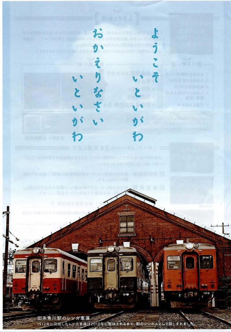 糸魚川駅レンガ車庫