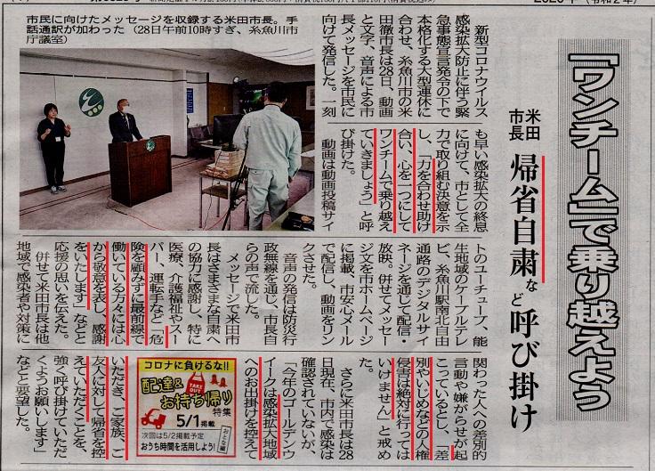 200428帰省自粛ニュース