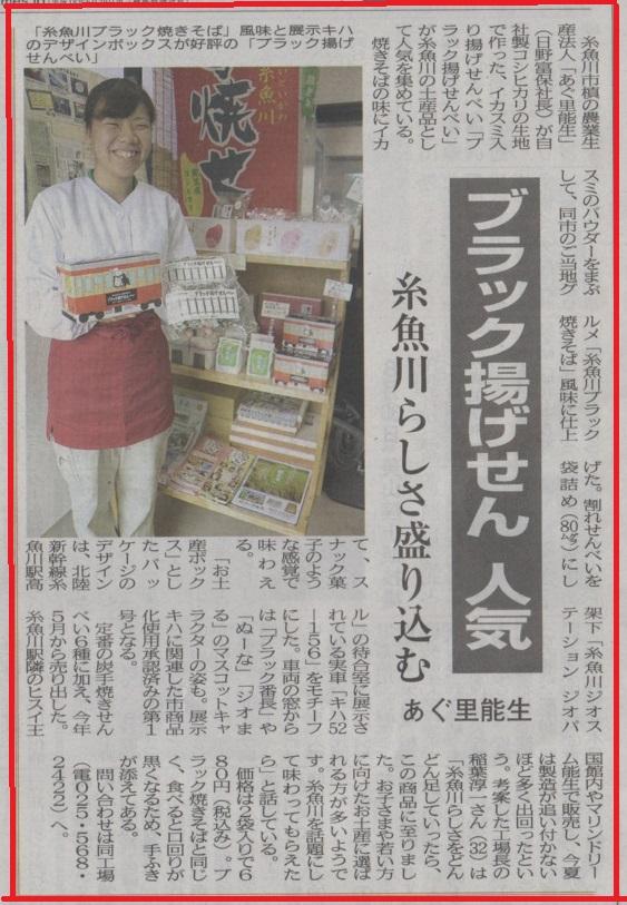糸西タイムス掲載記事