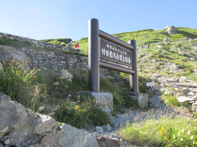 白馬登山11