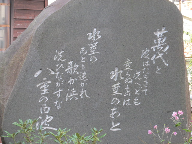 雲晴寺の碑
