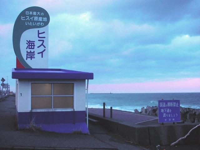 ひすい海岸付近