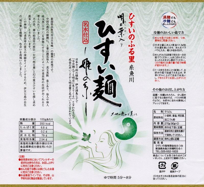 ひすい麺「姫の糸」