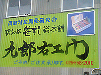九郎右エ門外観1