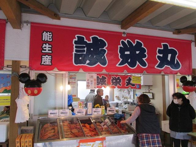 誠栄丸販売所