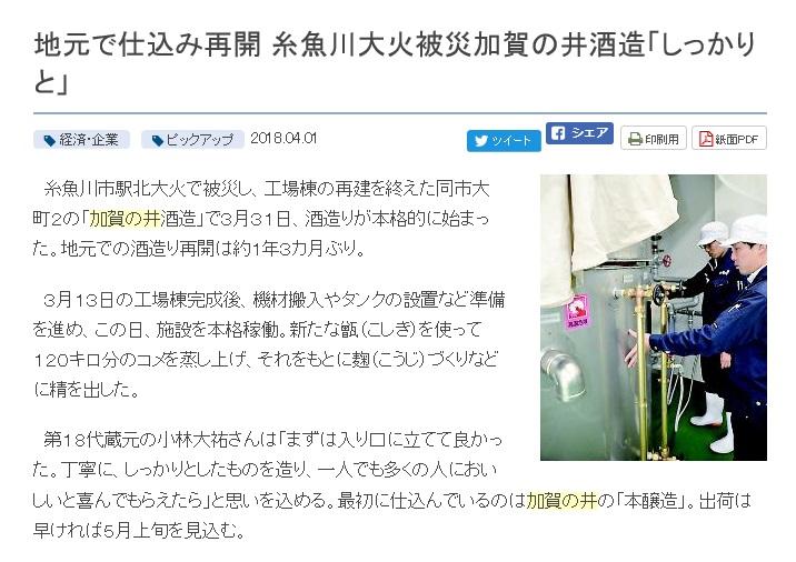 加賀の井 新工場棟ニュース