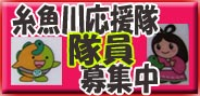 糸魚川応援隊