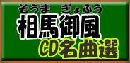 相馬御風CD名曲選