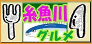 糸魚川グルメ