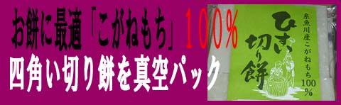 ひすい切り餅(松月堂)