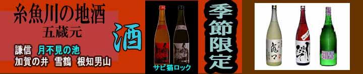 カテゴリ猪又酒造季節限定商品