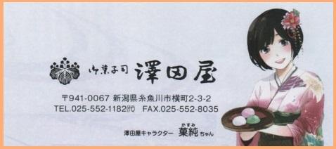 澤田屋カテゴリ画像