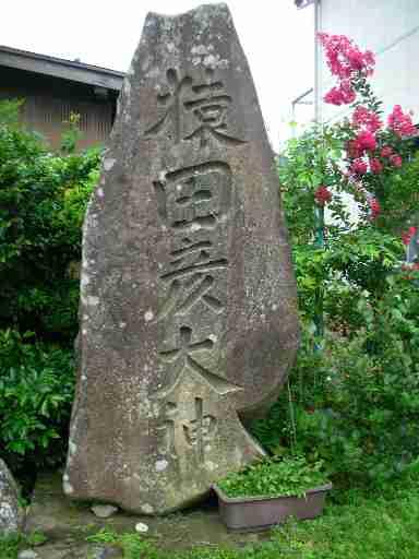 猿田彦石碑