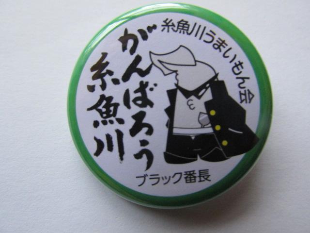 がんばろう糸魚川缶バッジ