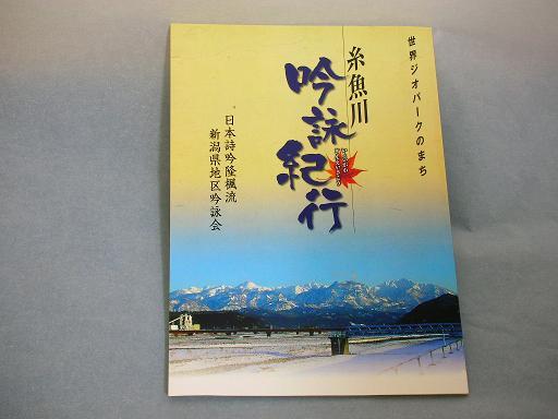 糸魚川吟詠紀行