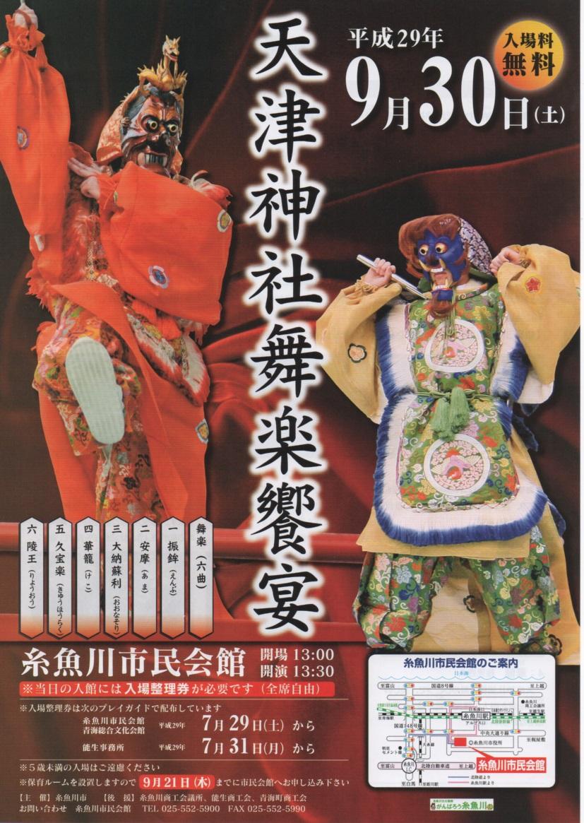 天津神社舞楽饗宴リーフレット