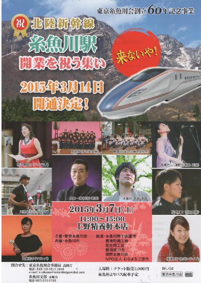 北陸新幹線糸魚川駅開業を祝う集い