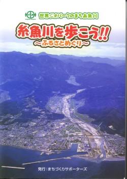 糸魚川を歩こう表紙写真