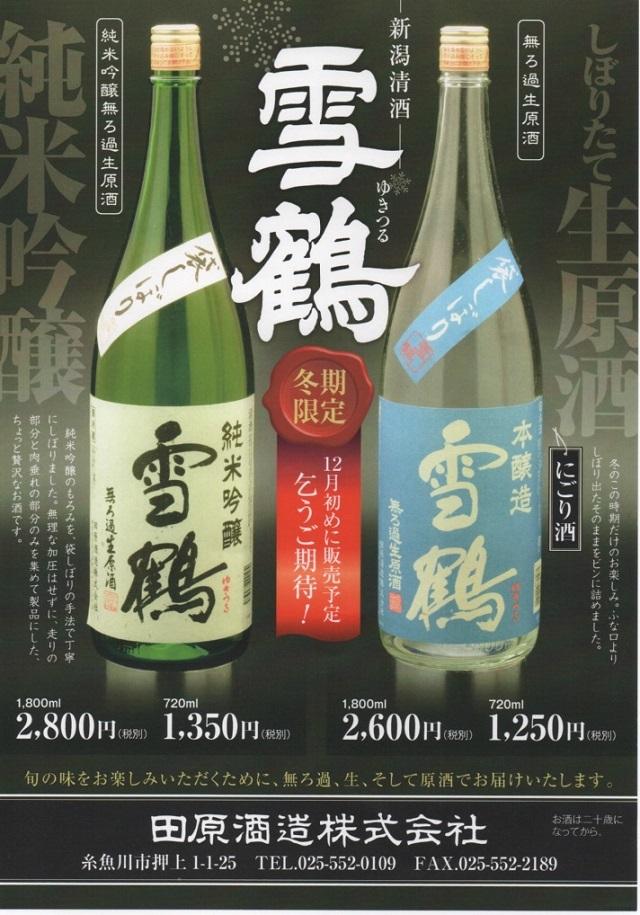 田原酒造無ろ過生パンフレット2016年