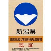 新潟県特別栽培農産物認証制度