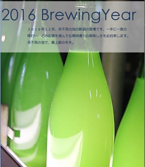 猪又酒造2016