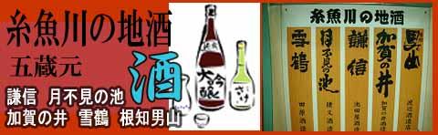 日本酒カテゴリ画像