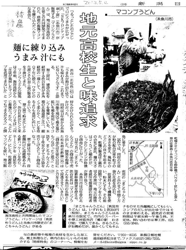 新潟日報掲載記事20140504