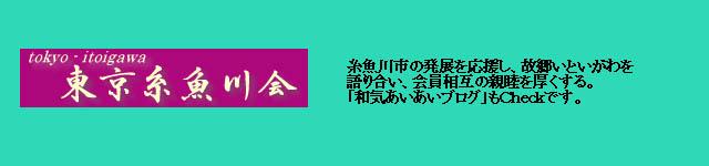 東京糸魚川会