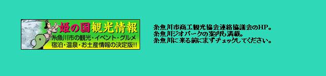 姫の国観光情報