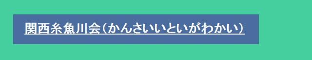 関西糸魚川会