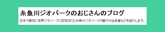 糸魚川ジオパークのおじさんのブログ