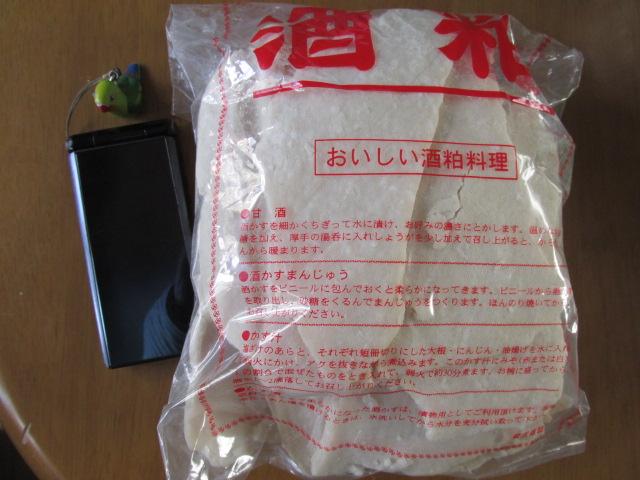 田原酒造蔵元直詰「酒粕」